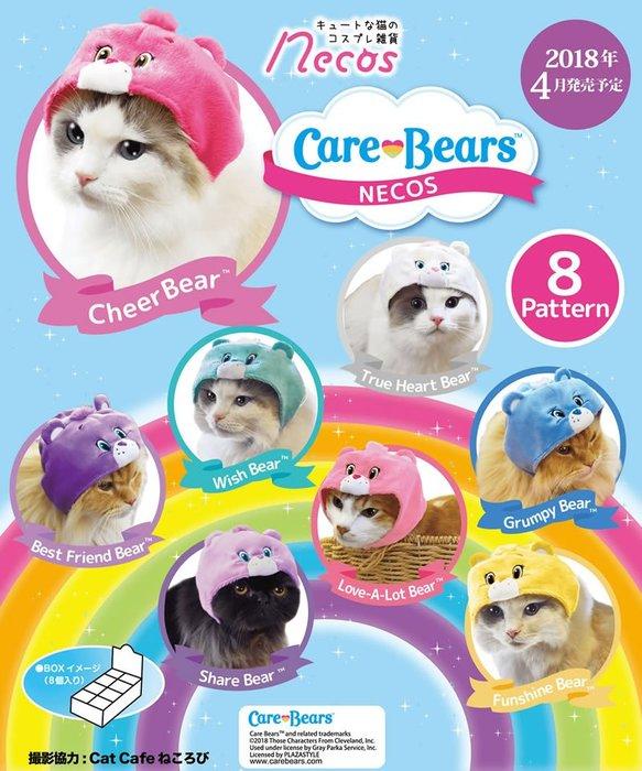 ✤ 修a玩具精品 ✤ ☾現貨盒裝☽ 日本 正版 necos 貓咪頭巾 彩虹熊熊 Care Bears 一中盒8入