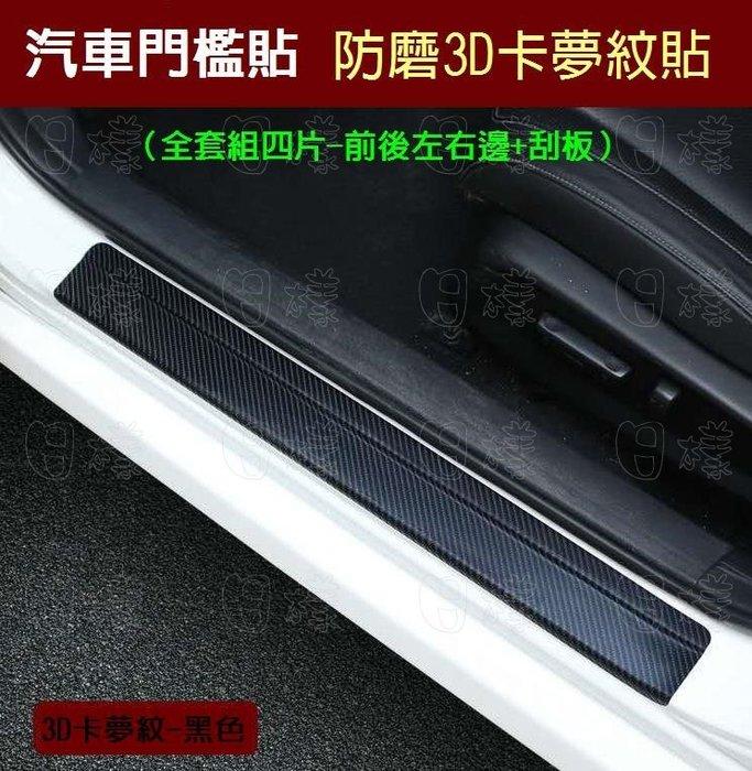 《日樣》汽車門檻 3D碳纖維貼條 通用款(一組4條送刮板)車門 防踩貼 腳踏板 踏板保護 迎賓貼條 裝飾貼片 車內