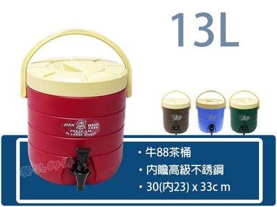 ~餐具師傅~【13L牛88】不鏽鋼保溫桶 牛88茶桶 冰桶 茶桶 彩色茶桶/ 奶茶桶 台中市