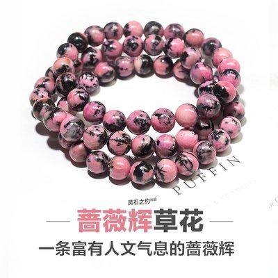 AOKA K金飾品靈石之約天然水晶薔薇輝草花單圈手鍊手串少女飾品人緣愛情女