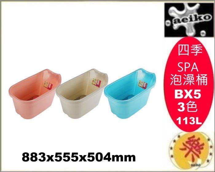 BX-5/四季SPA泡澡桶/泡澡桶/御湯桶/小孩木桶/抗寒流低溫/發熱/養生/BX5/直購價/aeiko樂天生活倉庫