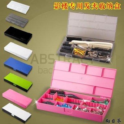 化妝包 化妝袋 化妝盒 化妝品收納化妝師專用發卡梳子發夾收納盒大容量首飾整理盒頭飾盒子