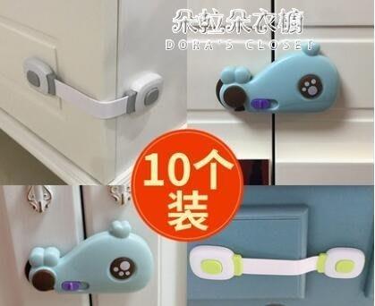 10個裝 抽屜鎖兒童安全鎖嬰兒防護開冰箱門多功能寶寶防夾手柜子柜門鎖扣