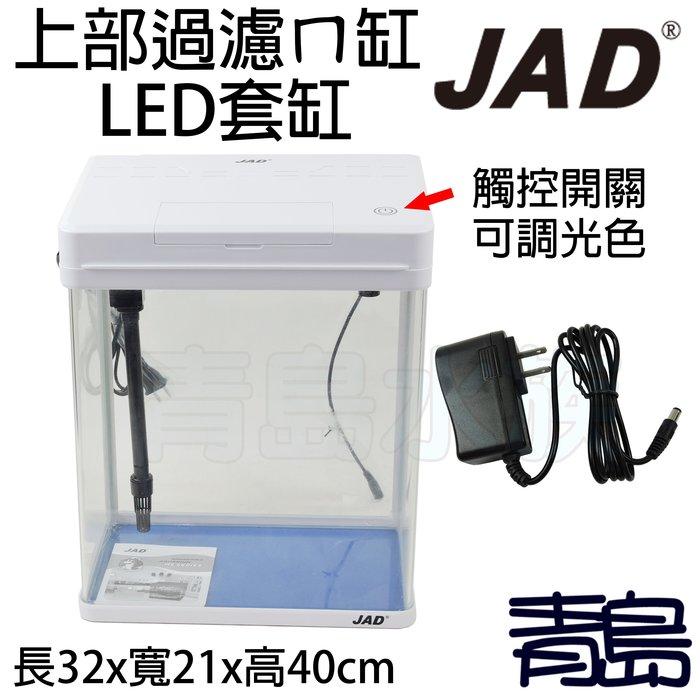 Q。。。青島水族。。。A-409台灣JAD-上部過濾ㄇ型可調光LED套缸 含上部+LED燈==MS-320M/白色
