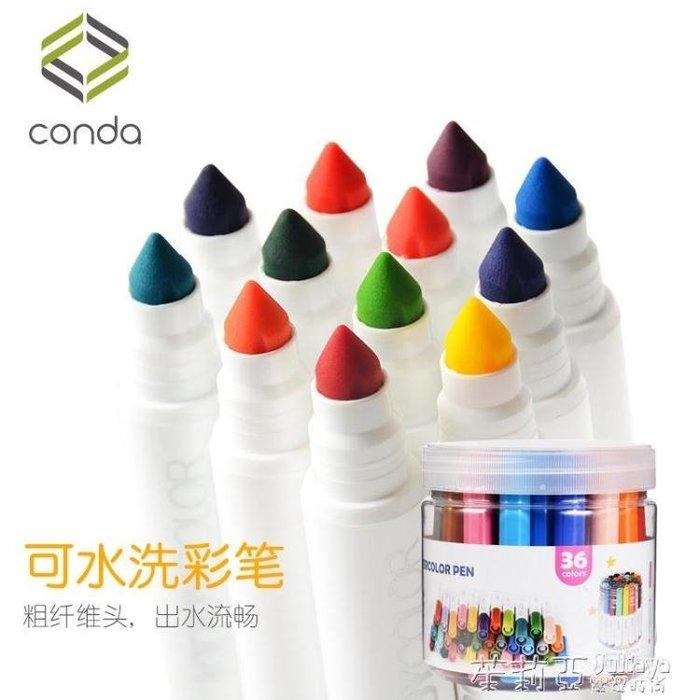 水彩筆兒童畫筆無毒可水洗36色套裝幼兒園塗鴉24色小學生彩筆