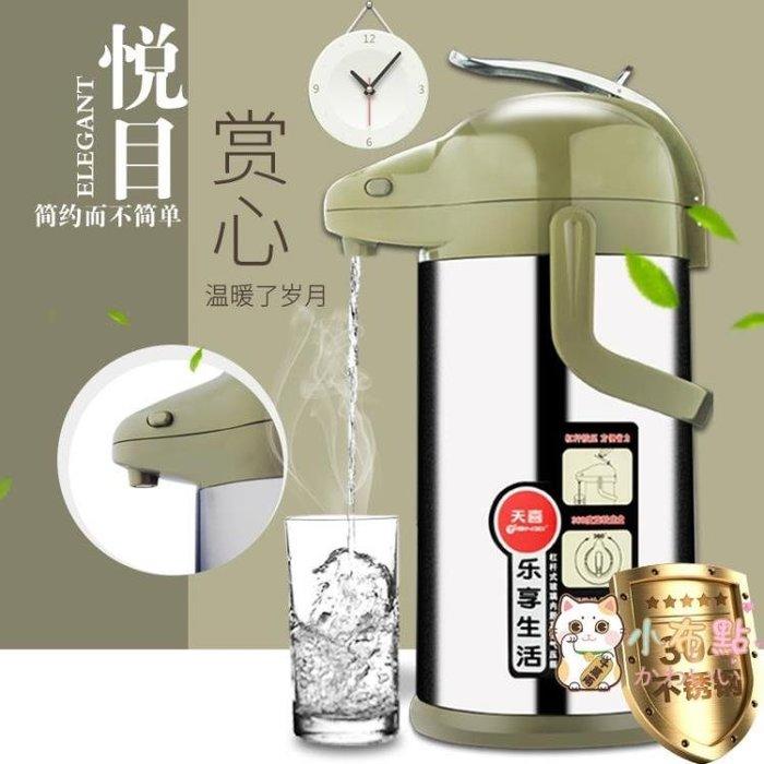 氣壓式熱水瓶暖壺開水瓶家用保溫瓶3L大容量按壓暖水瓶保溫壺喜