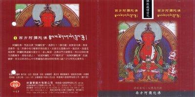 妙蓮華 CK-6917 佛教藏傳密咒-西方阿彌陀佛