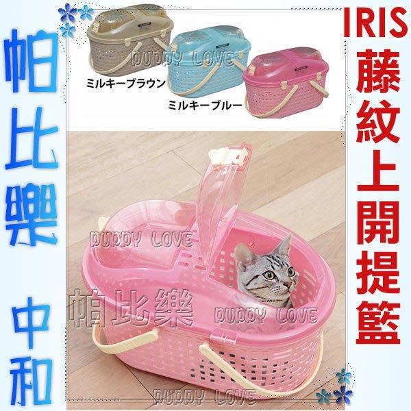 ◇帕比樂◇【促銷價】日本IRIS上開提籃MPC-450,外出提籠,人氣新色到貨
