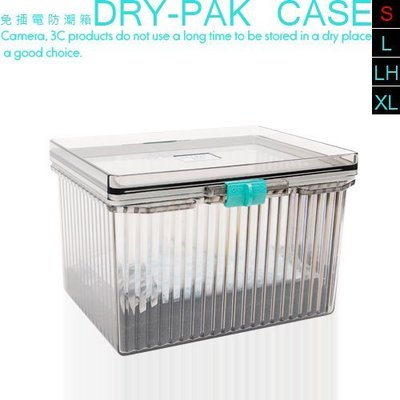 蘆洲(哈電屋) iDEAL 多功能 防潮箱 S 型 相機 電子產品 鏡頭 錄影機 乾燥劑 氣密箱 除濕劑
