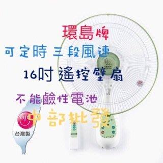 『中部批發』優佳麗 環島牌 HY-3016R 16吋 遙控壁扇 掛壁扇 太空扇 壁式通風扇 電風扇 壁掛扇 (台灣製造)
