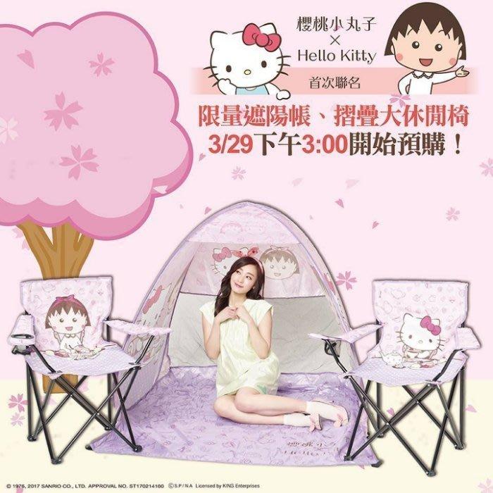 天使熊小鋪~7-11 櫻桃小丸子XHello Kitty 單賣折疊大休閒椅(Hello Kitty款 + 櫻桃小丸子款)