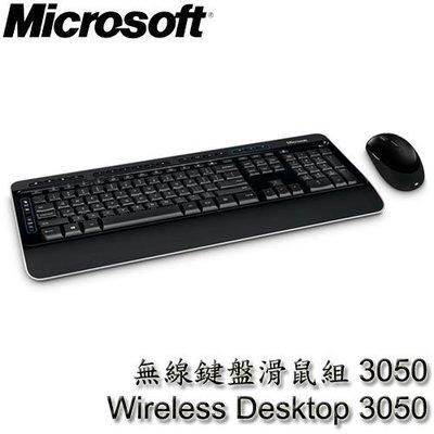 【MR3C】含稅附發票  Microsoft微軟 無線鍵盤滑鼠組 3050
