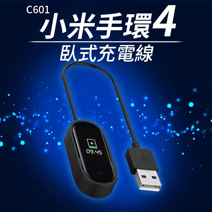 【傻瓜批發】(C601)小米手環4代 小米4原廠樣式臥式充電線 小米手環四代USB充電線 原裝樣式 板橋現貨