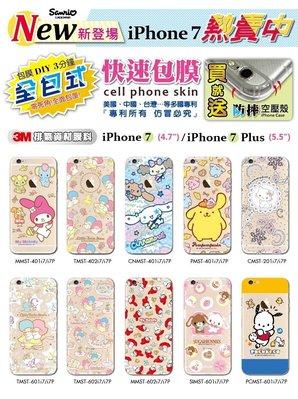 【送空壓殼】正版 Charmmy Kitty / 寵物貓 彩繪 機身 保護貼 快速包膜,iPhone 7 Plus