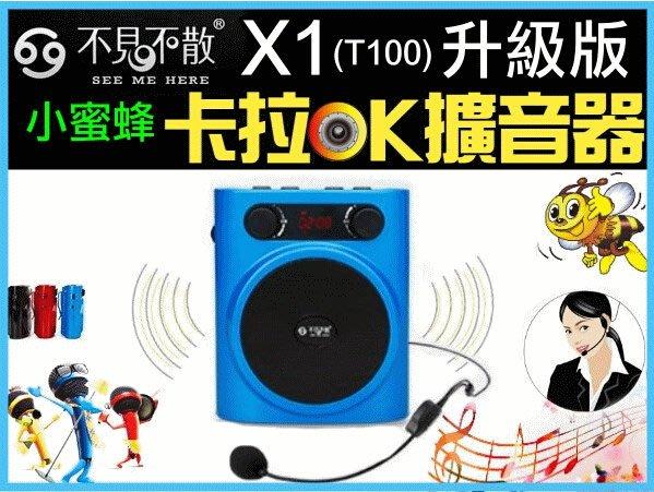 【MP5專家】不見不散X1(T100)升級版 卡拉OK擴音器 錄音 FM 喇叭 小蜜蜂 插卡 麥克風 MP3