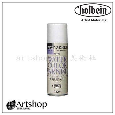 【Artshop美術用品】日本 Holbein 水彩抗黴保護凡尼斯 220ml W481