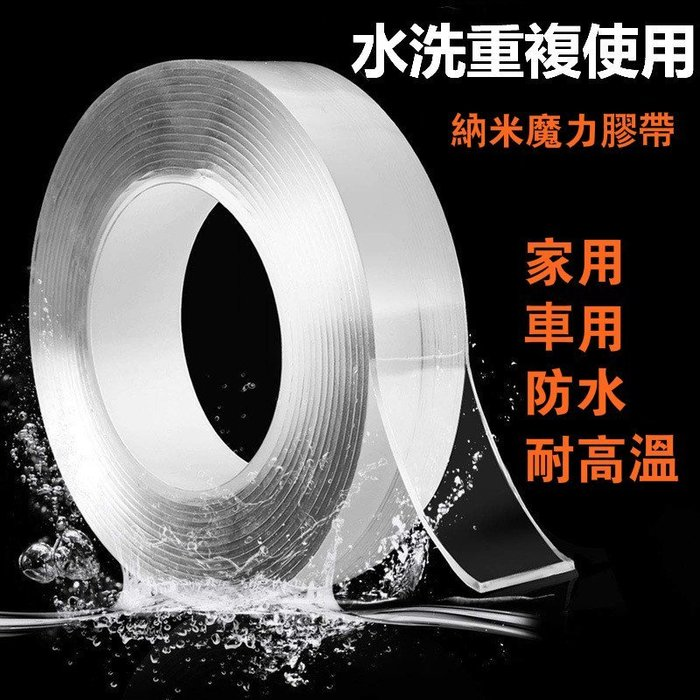 強力黏性 寬3cm長1m 無痕奈米膠帶 多功能 神奇萬用膠 透明膠帶 壓克力膠帶 固定膠帶 無痕膠帶 雙面膠帶