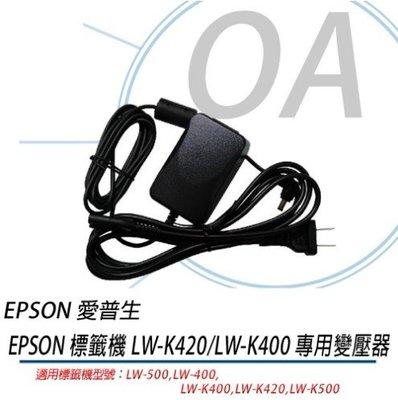 【KS-3C】含稅EPSON 原廠標籤印表機 專用變壓器 充電器 適用LW-K420/LW-K400/LW-500