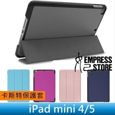 【妃小舖】2019 iPad Mini 4/5 卡斯特紋/皮紋 超薄 三折/支架/站立 平板 皮套/保護套