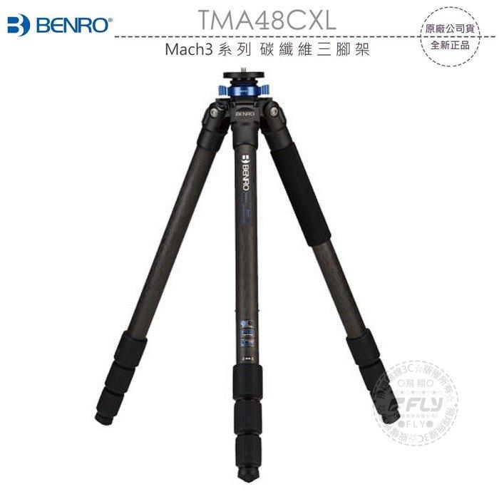《飛翔無線3C》BENRO 百諾 TMA48CXL Mach3系列 碳纖維三腳架│公司貨│2105mm 單眼相機攝影架