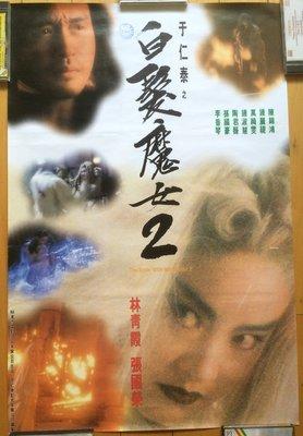 白髮魔女2 (The Bride with White Hair 2)- 林青霞、張國榮-台灣原版電影海報(1993年)