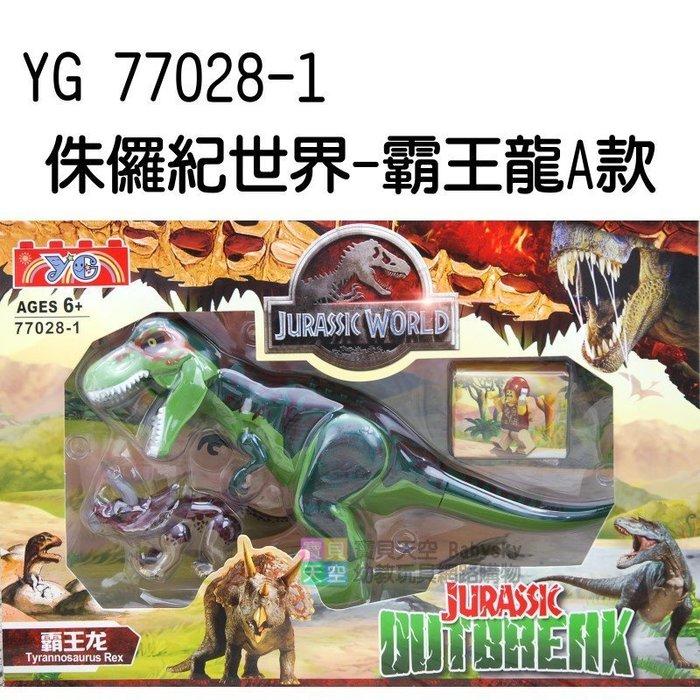 ◎寶貝天空◎【YG 77028-1 侏儸紀世界-霸王龍A款】小顆粒,侏羅紀公園,恐龍,可與LEGO樂高積木組合玩