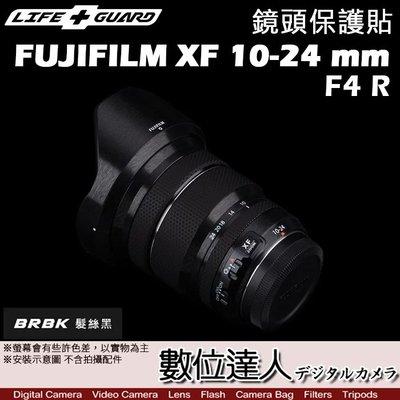 【數位達人】LIFE+GUARD[標準款] 鏡頭 保護貼 FUJIFILM XF 10-24 mm F4 RDIY 包膜