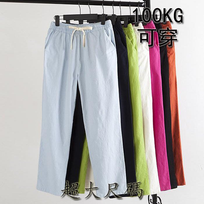 韓系新款韓版腰部抽繩休閑純色彈力棉麻長褲100KG可穿 S545