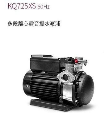 ╭☆優質五金☆╮木川泵浦靜音不生銹1HP抽水馬達~抽水機 KQ725S 白鐵水機 KQ725XS KQ725SX