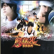 《絕版專賣》籃球火 / 音樂聖典 (CD+DVD)