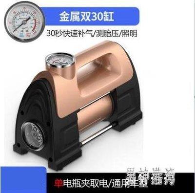 車載打氣泵 充氣泵雙缸大功率12V高壓小轎車汽車打氣泵 BF8912