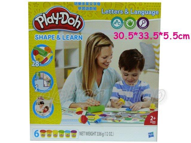 寶貝玩具屋二館☆【品牌】Play-Doh培樂多黏土--ABC英文字母學習遊戲組