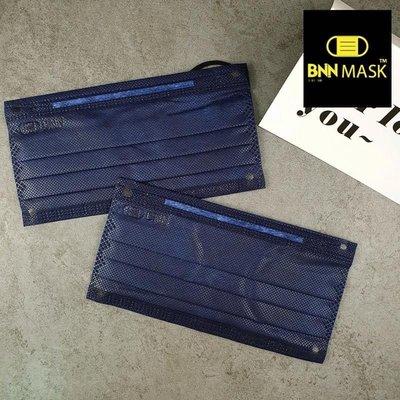 BNN成人平面口罩:星空藍(深藍牛仔)2片裝
