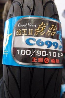 基隆名傑      正新輪胎C699龍胎90-90-10  100- 90- 10 裝到好1000元