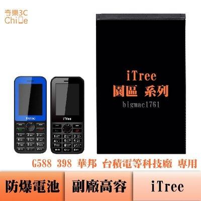 iTree G588 398 211 科技廠 華邦 台積電 專用 副廠防爆電池