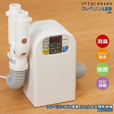 日本【PIERIA】居家必備 衣物乾燥機 /烘被機 烘鞋機 / HKS-551C / hotch-potch-0001
