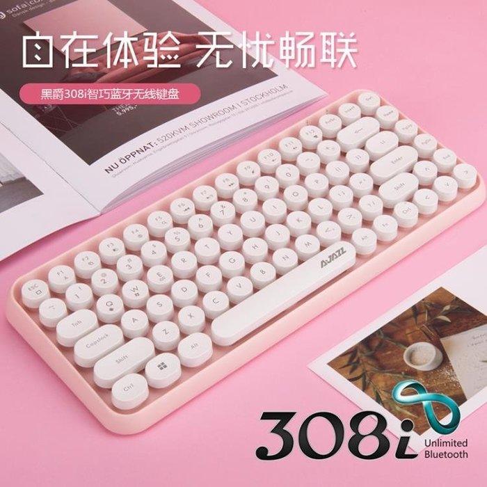 官方旗艦店 黑爵308i藍芽鍵盤安卓蘋果ipad手機MAC平板筆記本電腦多設備通用