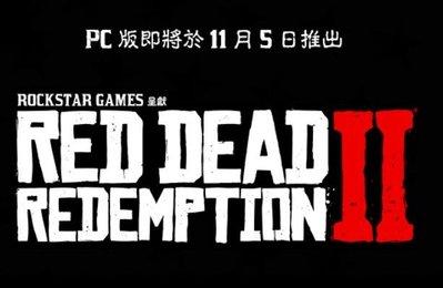 [小咪電玩]STEAM 碧血狂殺2 終極版 PC官方正版 荒野大鏢客2 Red Dead Redemption 2
