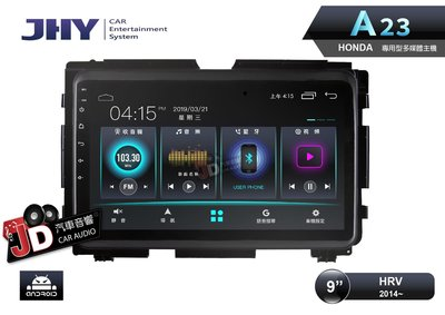 【JD汽車音響】JHY A23 HONDA HRV 2014~ 9吋安卓專用主機 安卓系統9.0/內建DSP處理器