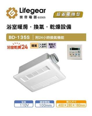 《101衛浴精品》樂奇 Lifegear 浴室暖風機 BD-135S 詢問另有優惠【可貨到付款 免運費】
