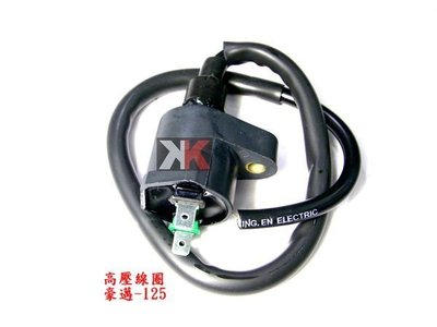 K2零件王.全新原廠型高壓線圈...DIO/豪美/RS/勾引/豪邁