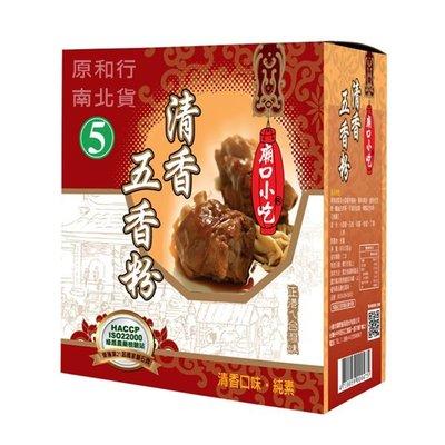 小磨坊廟口小吃 清香五香粉(全素)600公克〔原和行〕8盒*特價130