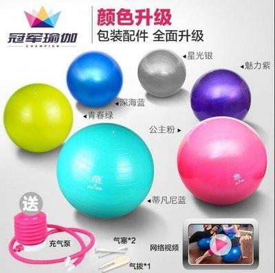 瑜伽球加厚防爆正品瑜珈球孕婦瘦身分娩平衡球兒童減肥健身球瑜珈墊