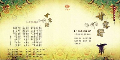 妙蓮華 CG-5516 甘露譜 (台語...