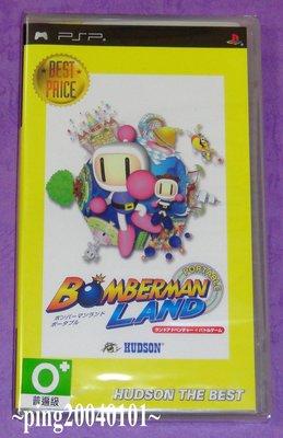 ☆小瓶子玩具坊☆PSP全新未拆封原裝片--轟炸超人樂園 Portable (BEST版--日版)