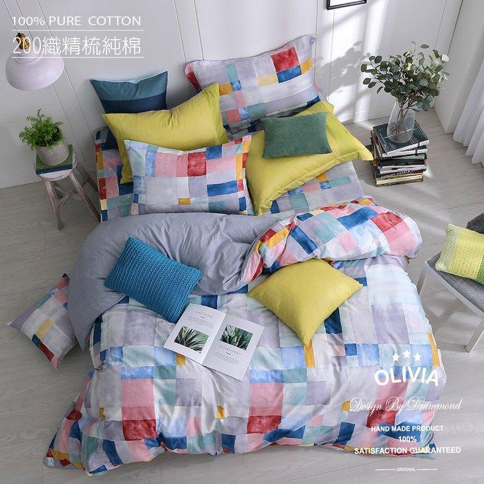 【OLIVIA 】DR860 Picasso 彩色 標準單人薄床包薄被套三件組  玩色系列 100%精梳棉 台灣製