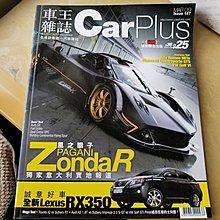 2009年3月 至 2019年2月 Car Plus 車王雜誌 (120本) 一套 不散賣 不議價