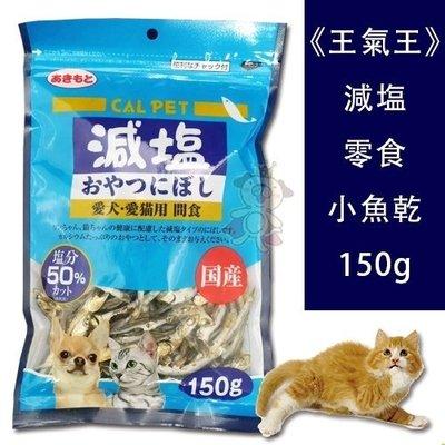 *WANG * 日本零食《元氣王-減鹽1/2小魚乾》801876 貓零食120g