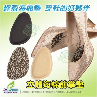 海棉前掌墊雙層海棉加厚設計,填充鞋內腳掌處,針對鞋內稍微鬆減碼,經濟實用適合大部份鞋款╭*鞋博士嚴選鞋材*╯