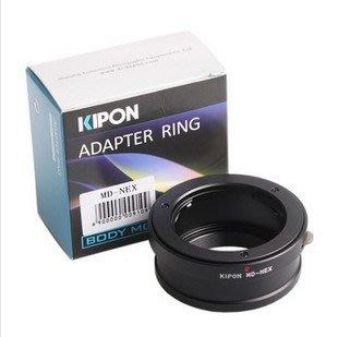 Kipon美能達美樂達 Minolta MD MC SR Rokkor鏡頭轉Sony NEX E-mount相機身轉接環